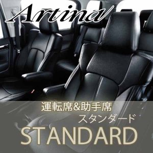 シートカバー アクア 運転席/助手席 Artina アルティナ スタンダードシートカバー