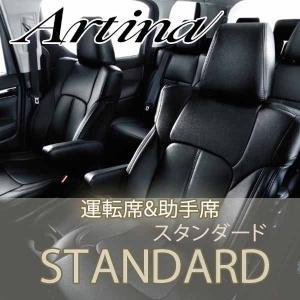 シートカバー アルファード 10系 運転席/助手席 Artina アルティナ スタンダードシートカバー