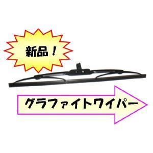 ミラジーノ(mira GINO)用グラファイトワイパー