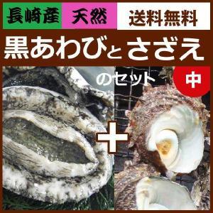 天然黒アワビと活サザエベストセット(中) よか魚イチ押し!送料無料