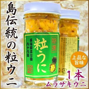 九十九島高島のよか魚特選粒うに「ムラサキウニ 1本(50g入)」高島の春ウニをお届けします! ギフト お返し 贈答|yokasakana