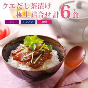 母の日 2021 ギフト 「クエだし茶漬け 極上詰合せ (クエ・シマアジ・真鯛)」お茶漬け  だし茶...