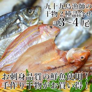 自宅用 内食 九十九島漁師の干物詰合せ(2種 計3〜4尾) [内食まとめ買い]|yokasakana