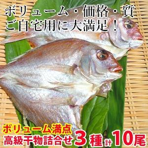 自宅用 内食 九十九島漁師の高級干物詰合せ(3種計10尾) [内食まとめ買い]|yokasakana