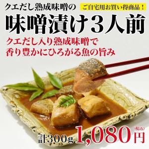 自宅用 内食 幻のクエだし味噌漬け詰合せ 3人前 計300g [内食まとめ買い] よか魚丸得|yokasakana