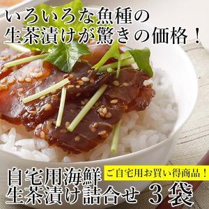 自宅用 内食 任意の海鮮生茶漬け茶漬け3袋 真鯛やイサキ、シマアジなどからおすすめをお届け [内食まとめ買い]|yokasakana
