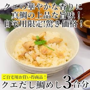 自宅用 内食 クエだし鯛めし3合分 [内食まとめ買い] よか魚丸得|yokasakana