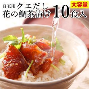 自宅用 内食 クエだし真鯛茶漬け10食 特売 [内食まとめ買い] よか魚丸得|yokasakana