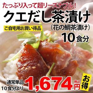 【送料込】自宅用 内食 クエだし真鯛茶漬け10食 特売 [内食まとめ買い] よか魚丸得|yokasakana