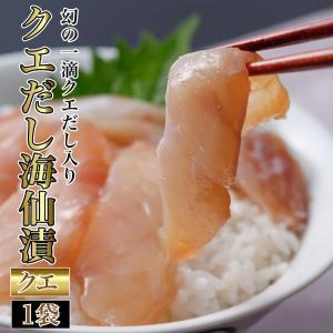 ギフト  海鮮丼 クエの海仙漬け 1袋 (1食入 70g)  贈り物 クエ鍋 お返し おすすめ  ヅ...