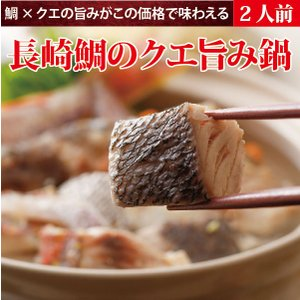 【早割ポイント5倍】 【2セット購入で送料無料】長崎鯛のクエ旨み鍋2人前!幻の高級魚クエのスープで味わう海鮮鍋は専門店ならでは!|yokasakana