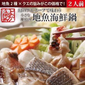 【早割ポイント5倍】 【2セット購入で送料無料】クエスープで味わう地魚海鮮鍋(小)2人前!幻の高級魚のスープで味わう海鮮鍋|yokasakana