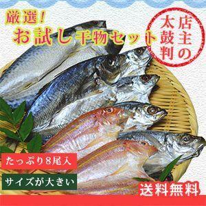 無添加!しかも一つ一つ手作りだ・か・ら安心安全! 長崎産の刺身用鮮魚のうまい干物!