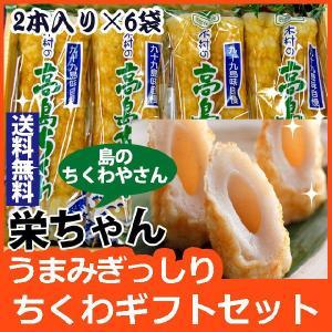 「九十九島特産高島ちくわ」栄ちゃんのこだわり絶品高級ちくわ・送料無料 12本入り(2本入り6袋)|yokasakana