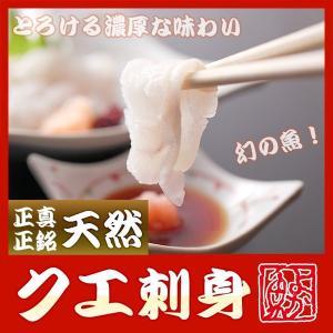 ギフト  お刺身活くえ 最上級クエ刺身(薄造り) 1袋(2人前程度) 鮮魚 刺身 グルメ クエ鍋|yokasakana