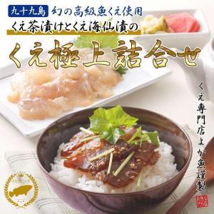 ギフト くえ茶漬けとくえ海仙漬の極上詰め合わせ|yokasakana