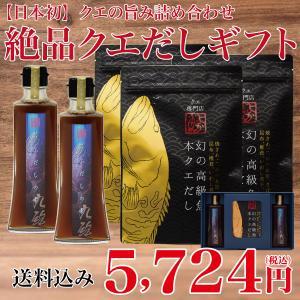 敬老の日 プレゼント 高級魚クエの旨みを詰め合わせ♪「絶品クエだしギフト (クエだしの素243g×2本・本クエだし5包入3袋セット)」|yokasakana