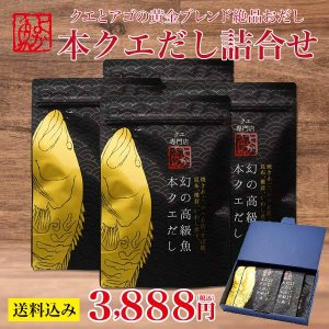 【あすつく】 送料込み!クエとアゴの黄金ブレンド!「本クエだし (だしパック) 4袋詰め合わせ (5包入×4袋)」|yokasakana