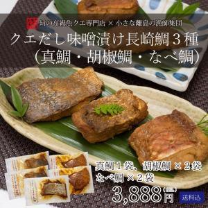 クエだし味噌漬け長崎鯛3種詰合せ(真鯛・胡椒鯛・なべ鯛)|yokasakana