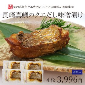 長崎真鯛のクエだし味噌漬け4食入 味噌漬け ギフト 真鯛 鯛 煮魚|yokasakana