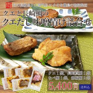 クエと長崎鯛のクエだし味噌漬け詰合せ(クエ・真鯛・胡椒鯛・なべ鯛)|yokasakana