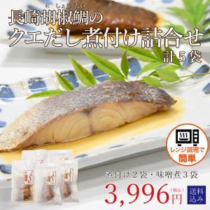 レンジで簡単!長崎胡椒鯛のクエだし煮付け詰合せ (煮付け・味噌煮 計5食入)|yokasakana