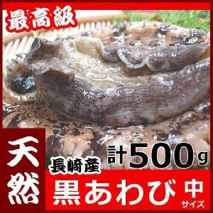 天然黒アワビ 計500g(1枚130g〜190g前後 計3〜4枚) 九十九島の豊かな海で育ちました