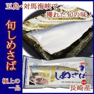 旬サバ(旬さば)〆鯖「送料無料詰合せ」 (マサバ)(真鯖)(シメサバ)(しめ鯖)|yokasakana