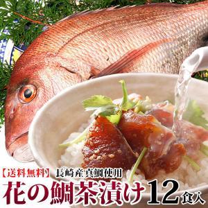 九十九島クエだし茶漬け (花の鯛茶漬け) 6袋(計12食) あすつく 送料込み 真鯛 祝い よか魚丸得|yokasakana