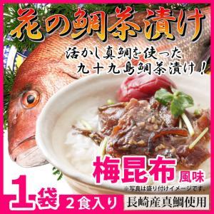 ギフト お茶漬け 九十九島クエだし海鮮茶漬け「花の鯛茶漬け 梅昆布風味 (1袋2食入)」真鯛 贈り物 お返し 同梱|yokasakana