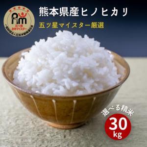 【特A】29年 熊本県城北産ヒノヒカリ 玄米24kg(8kg...