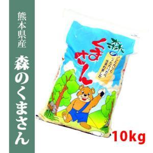 【送料無料】平成30年 熊本県産森のくまさん 精白米5kg
