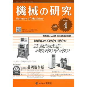 機械の研究 2021年4月1日発売 第73巻 第4号|yokendo