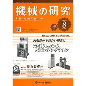 機械の研究 2020年8月1日発売 第72巻 第8号|yokendo