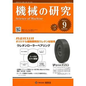 機械の研究 2020年9月1日発売 第72巻 第9号|yokendo