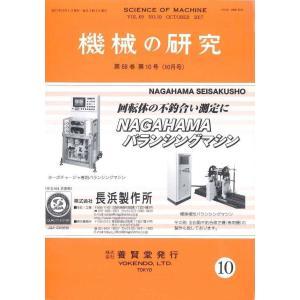機械の研究 2017年10月1日発売 第69巻 第10号|yokendo