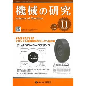 機械の研究 2020年11月1日発売 第72巻 第11号|yokendo