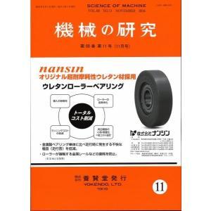 機械の研究 2016年11月1日発売 第68巻 第11号|yokendo