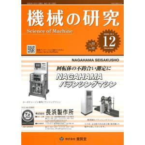機械の研究 2020年12月1日発売 第72巻 第12号|yokendo