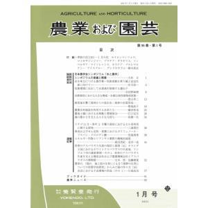 農業および園芸 2021年1月1日発売 第96巻 第1号|yokendo