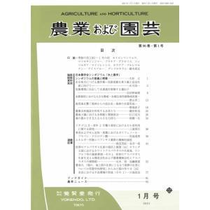 農業および園芸 2021年2月1日発売 第96巻 第2号 yokendo