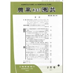 農業および園芸 2017年2月1日発売 第92巻 第2号 yokendo