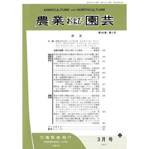 農業および園芸 2021年3月1日発売 第96巻 第3号 yokendo