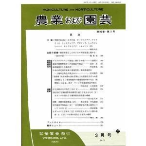 農業および園芸 2017年3月1日発売 第92巻 第3号 yokendo