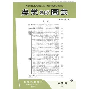 農業および園芸 2021年4月1日発売 第96巻 第4号 yokendo