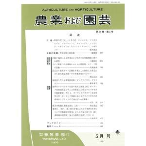 農業および園芸 2021年5月1日発売 第96巻 第5号 yokendo