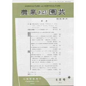 農業および園芸 2016年5月1日発売 第91巻 第5号 yokendo