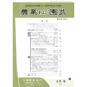農業および園芸 2020年8月1日発売 第95巻 第8号 yokendo