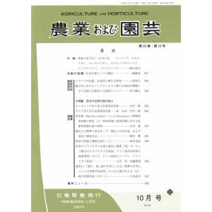 農業および園芸 2020年10月1日発売 第95巻 第10号 yokendo
