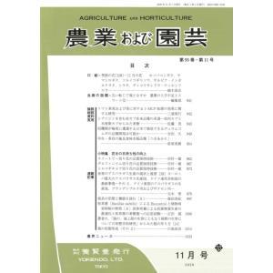農業および園芸 2020年11月1日発売 第95巻 第11号 yokendo